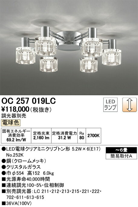 オーデリック 照明器具LEDシャンデリア 電球色OC257019LC【~6畳】
