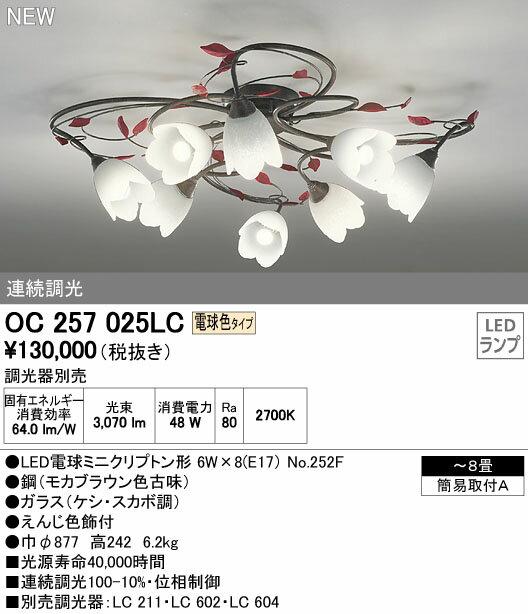 オーデリック 照明器具LEDシャンデリア 電球色 連続調光OC257025LC【~8畳】