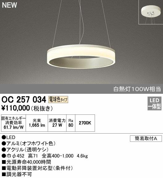 オーデリック 照明器具LEDシャンデリア電球色 白熱灯100W相当OC257034