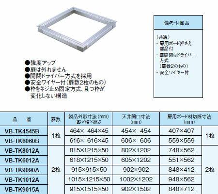 パナソニック Panasonic ベンテック 気調システム関連部材点検口 メンテナンス・本体交換用VB-TK6060B