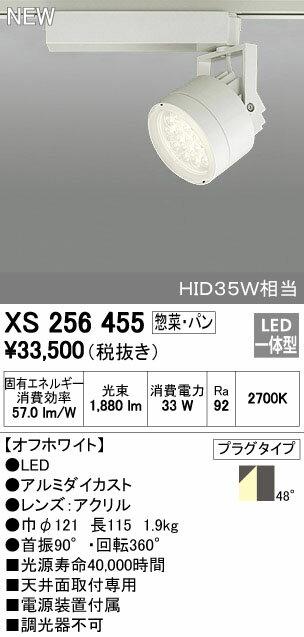 オーデリック 店舗・施設用照明器具OPTGEAR LEDスポットライト 非調光HID35Wクラス ForSupermarket 生鮮食品用照明XS256455