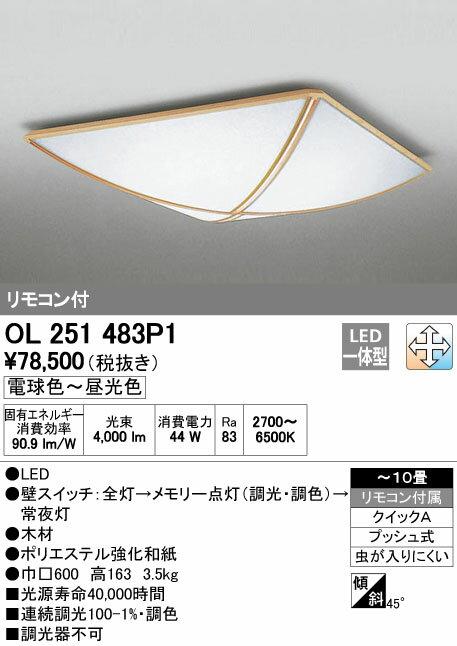 オーデリック 照明器具LED和風シーリングライト調光・調色タイプ リモコン付OL251483P1【~10畳】