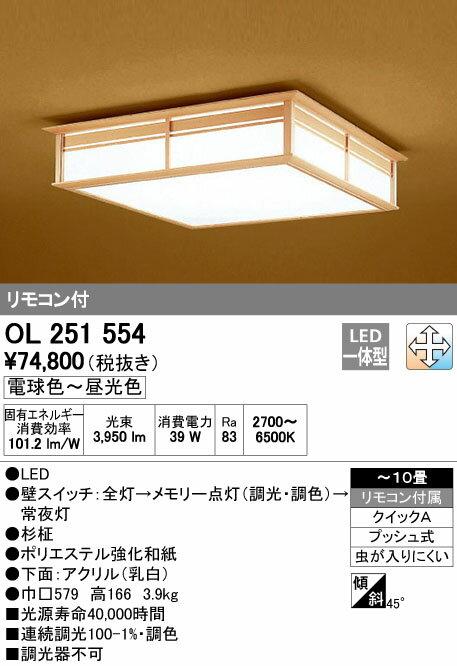 オーデリック 照明器具LED和風シーリングライト調光・調色タイプ リモコン付OL251554【~10畳】