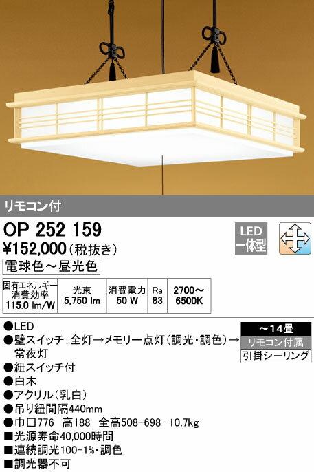 オーデリック 照明器具LED和風ペンダントライト調光・調色タイプ リモコン付 引きひもスイッチ付OP252159【~14畳】