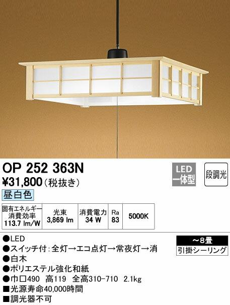オーデリック 照明器具LED和風ペンダントライト段調光タイプ 昼白色 引きひもスイッチ付OP252363N【~8畳】