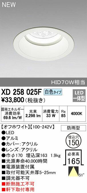 オーデリック 店舗・施設用照明OPTGEAR LEDエクステリアダウンライトM形(一般型) HID70Wクラス 白色XD258025F