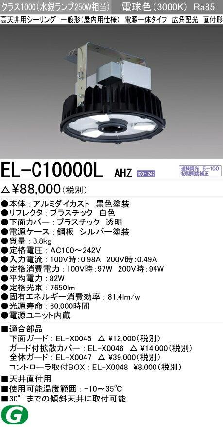 三菱電機 施設照明LED一体型ベースライト 高天井用照明 一般形(屋内用仕様) 電源内蔵タイプクラス1000(水銀ランプ250W相当) 広角配光 電球色EL-C10000L AHZ