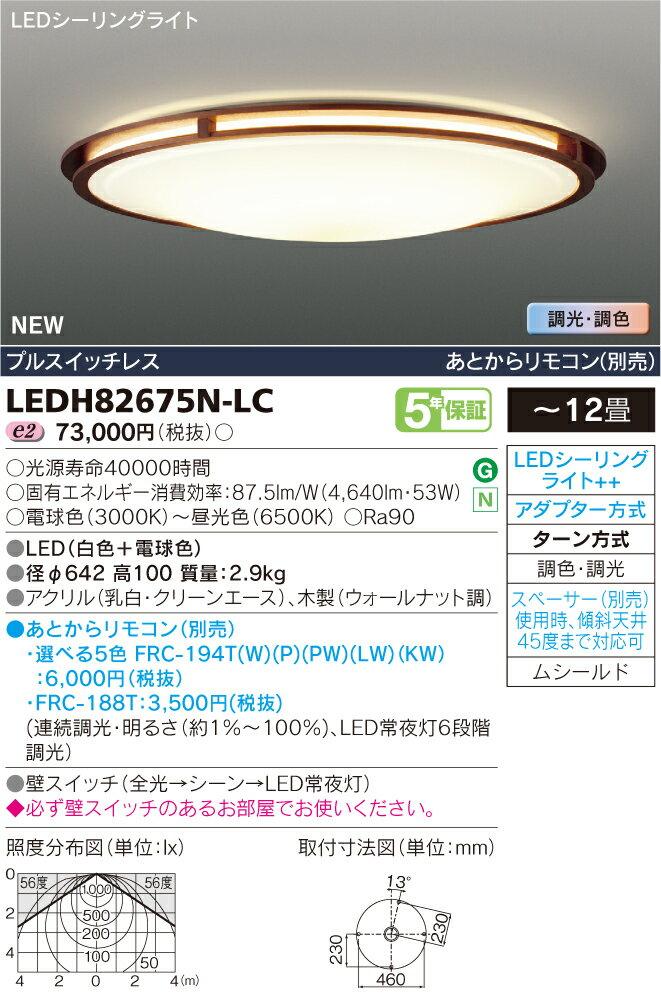 東芝ライテック 照明器具LED高演色シーリングライト <キレイ色-kireiro->Due 調光・調色LEDH82675N-LC【~12畳】