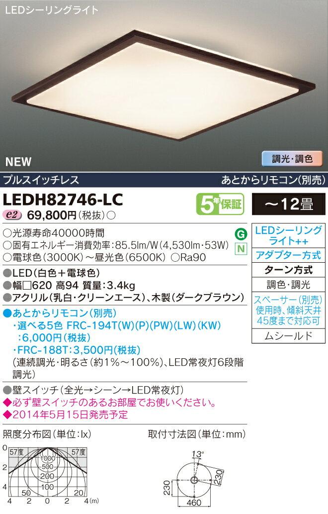 東芝ライテック 照明器具LED高演色シーリングライト <キレイ色-kireiro->Woodie Dark 調光・調色LEDH82746-LC【~12畳】