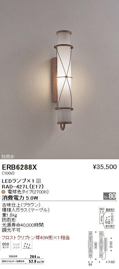 遠藤照明 照明器具LEDブラケットライト 電球色フロストクリプトン球40W形×1相当ERB-6288X