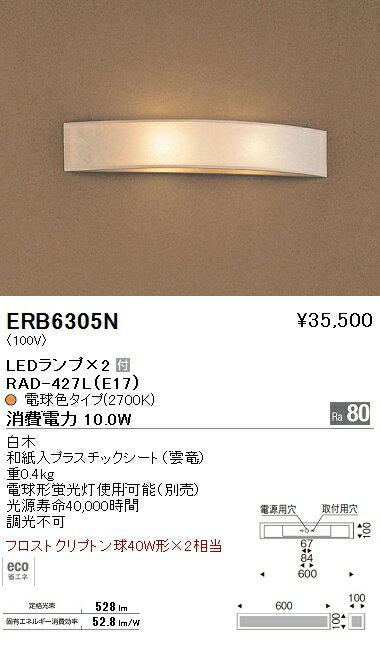 遠藤照明 照明器具和風照明 LEDブラケットライトERB-6305N