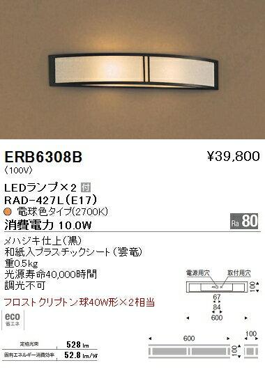 遠藤照明 照明器具和風照明 LEDブラケットライトERB-6308B