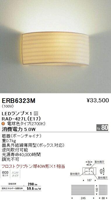 遠藤照明 照明器具LEDブラケットライト 電球色フロストクリプトン球40W形×1相当ERB-6323M