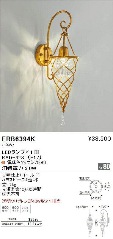 遠藤照明 照明器具LEDブラケットライト 電球色透明クリプトン球40W形×1相当ERB-6394K