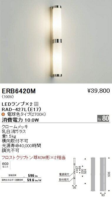 遠藤照明 照明器具LEDブラケットライト 電球色フロストクリプトン球40W形×2相当ERB-6420M