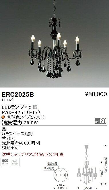 遠藤照明 照明器具LEDシャンデリアライト 透明シャンデリア球40W形×5相当ERC-2025B