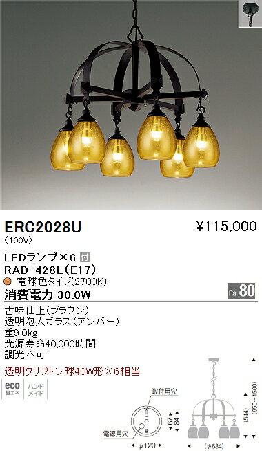遠藤照明 照明器具LEDシャンデリアライト 透明クリプトン球40W形×6相当ERC-2028U
