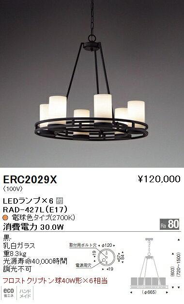 遠藤照明 照明器具LEDシャンデリアライト フロストクリプトン球40W形×6相当ERC-2029X