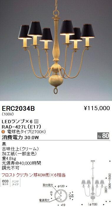 遠藤照明 照明器具LEDシャンデリアライト フロストクリプトン球40W形×6相当ERC-2034B