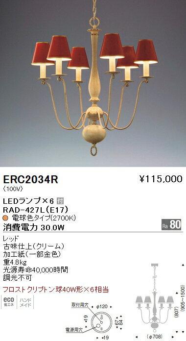 遠藤照明 照明器具LEDシャンデリアライト フロストクリプトン球40W形×6相当ERC-2034R