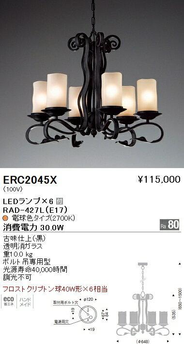 遠藤照明 照明器具LEDシャンデリアライト フロストクリプトン球40W形×6相当ERC-2045X