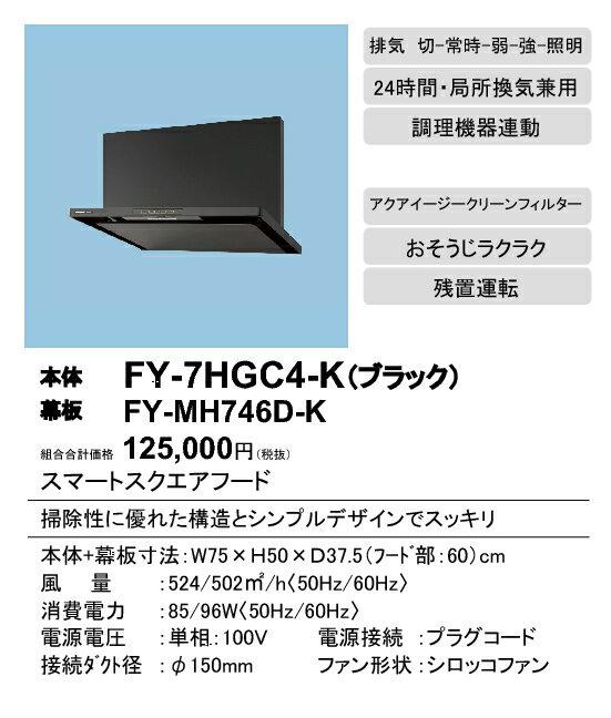 パナソニック Panasonic レンジフードスマートスクエアフード(深形置換対応可能)調理機器連動タイプ 75cm幅FY-7HGC4-K