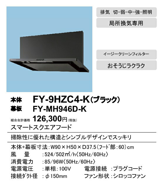 パナソニック Panasonic レンジフードスマートスクエアフード(深形置換対応可能) 90cm幅FY-9HZC4-K