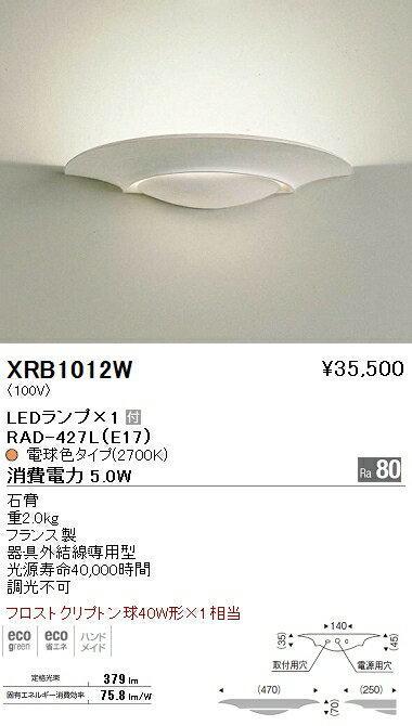 遠藤照明 照明器具AbitaExcel LEDブラケットライト 電球色フロストクリプトン球40W形×1相当XRB-1012W