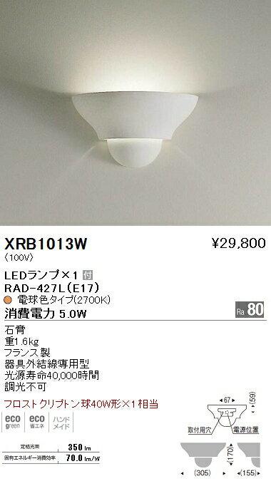遠藤照明 照明器具AbitaExcel LEDブラケットライト 電球色フロストクリプトン球40W形×1相当XRB-1013W