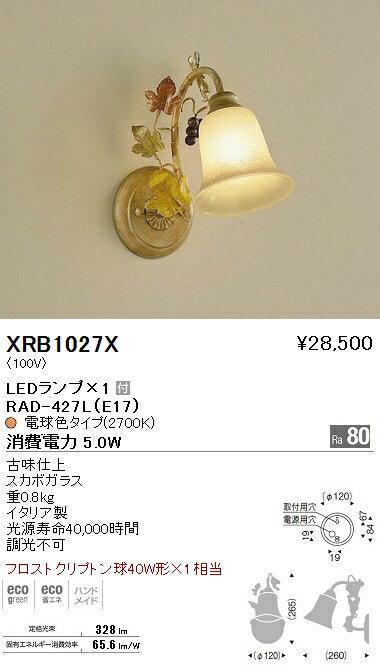 遠藤照明 照明器具AbitaExcel LEDブラケットライト 電球色フロストクリプトン球40W形×1相当XRB-1027X