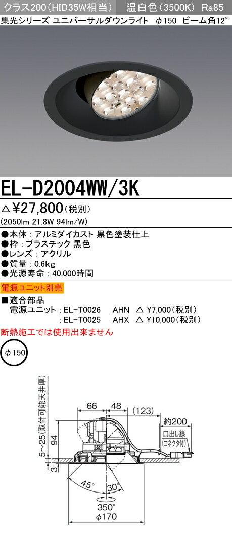 三菱電機 施設照明LEDユニバーサルダウンライト 集光シリーズ 13°クラス250/200(HID70W/35W相当) φ150 温白色EL-D2004WW/3K