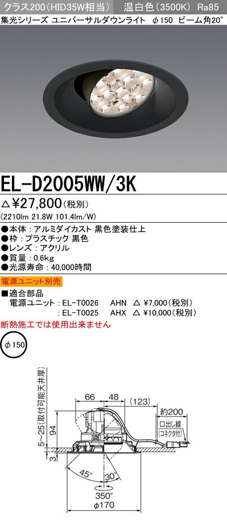 三菱電機 施設照明LEDユニバーサルダウンライト 集光シリーズ 18°クラス250/200(HID70W/35W相当) φ150 温白色EL-D2005WW/3K