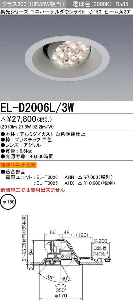 三菱電機 施設照明LEDユニバーサルダウンライト 集光シリーズ 30°クラス250/200(HID70W/35W相当) φ150 電球色EL-D2006L/3W
