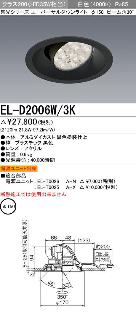 三菱電機 施設照明LEDユニバーサルダウンライト 集光シリーズ 30°クラス250/200(HID70W/35W相当) φ150 白色EL-D2006W/3K