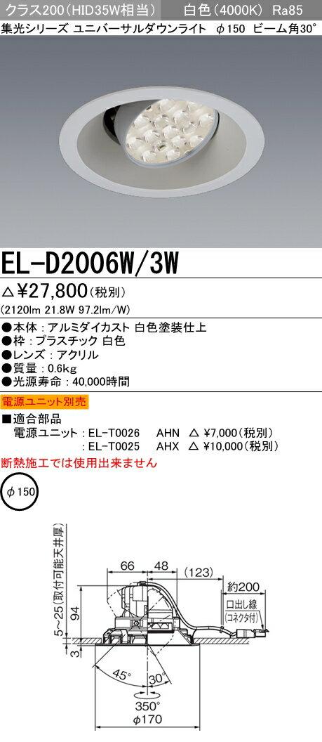 三菱電機 施設照明LEDユニバーサルダウンライト 集光シリーズ 30°クラス250/200(HID70W/35W相当) φ150 白色EL-D2006W/3W