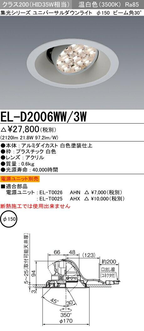 三菱電機 施設照明LEDユニバーサルダウンライト 集光シリーズ 30°クラス250/200(HID70W/35W相当) φ150 温白色EL-D2006WW/3W