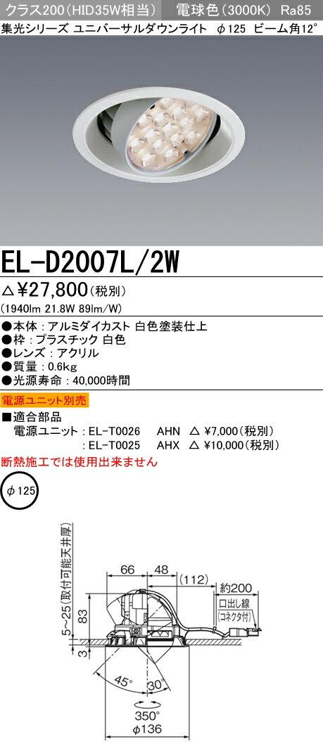 三菱電機 施設照明LEDユニバーサルダウンライト 集光シリーズ 13°クラス250/200(HID70W/35W相当) φ125 電球色EL-D2007L/2W