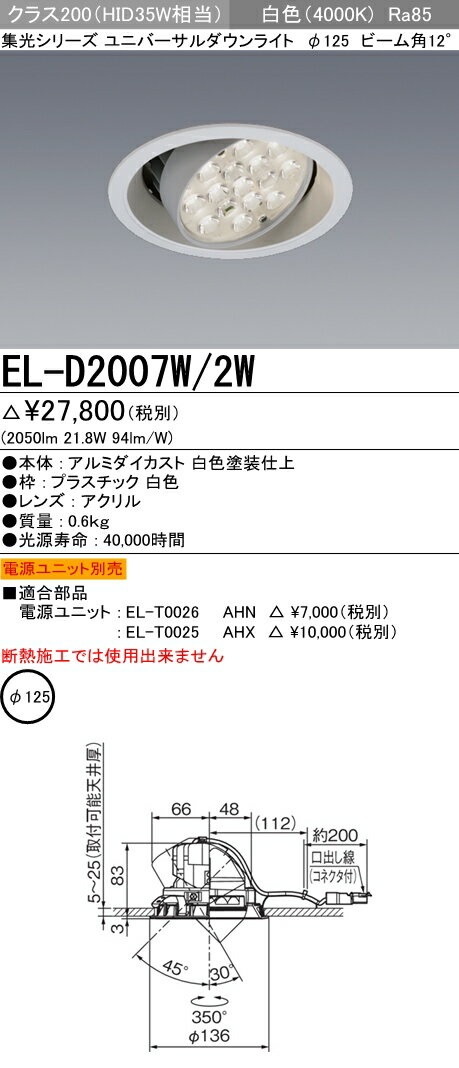 三菱電機 施設照明LEDユニバーサルダウンライト 集光シリーズ 13°クラス250/200(HID70W/35W相当) φ125 白色EL-D2007W/2W