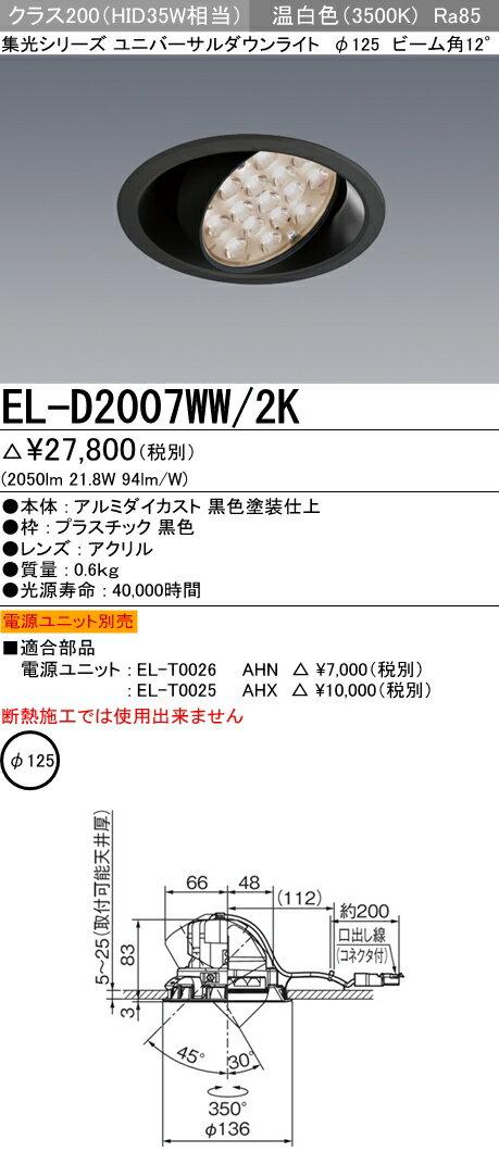 三菱電機 施設照明LEDユニバーサルダウンライト 集光シリーズ 13°クラス250/200(HID70W/35W相当) φ125 温白色EL-D2007WW/2K