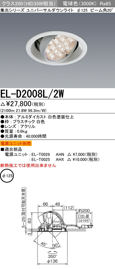 三菱電機 施設照明LEDユニバーサルダウンライト 集光シリーズ 18°クラス250/200(HID70W/35W相当) φ125 電球色EL-D2008L/2W