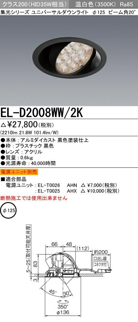 三菱電機 施設照明LEDユニバーサルダウンライト 集光シリーズ 18°クラス250/200(HID70W/35W相当) φ125 温白色EL-D2008WW/2K