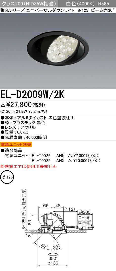 三菱電機 施設照明LEDユニバーサルダウンライト 集光シリーズ 30°クラス250/200(HID70W/35W相当) φ125 白色EL-D2009W/2K