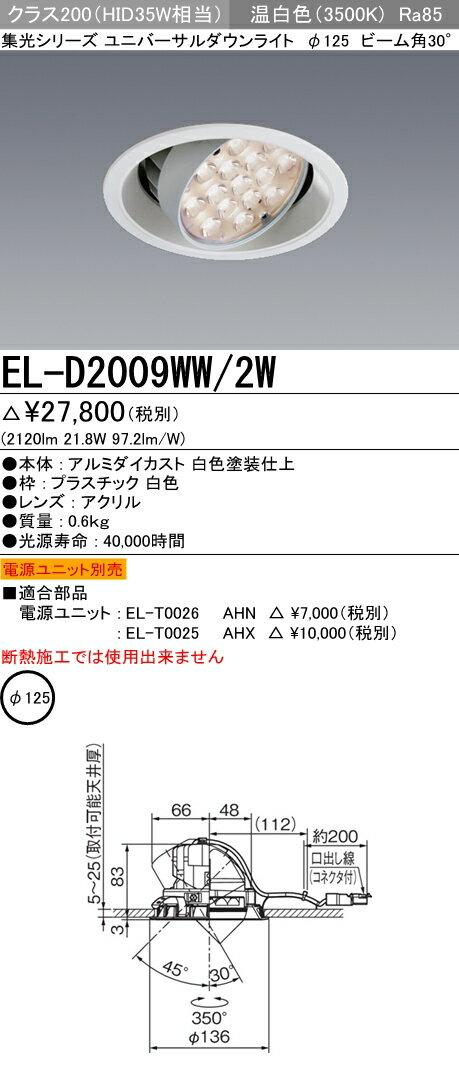 三菱電機 施設照明LEDユニバーサルダウンライト 集光シリーズ 30°クラス250/200(HID70W/35W相当) φ125 温白色EL-D2009WW/2W
