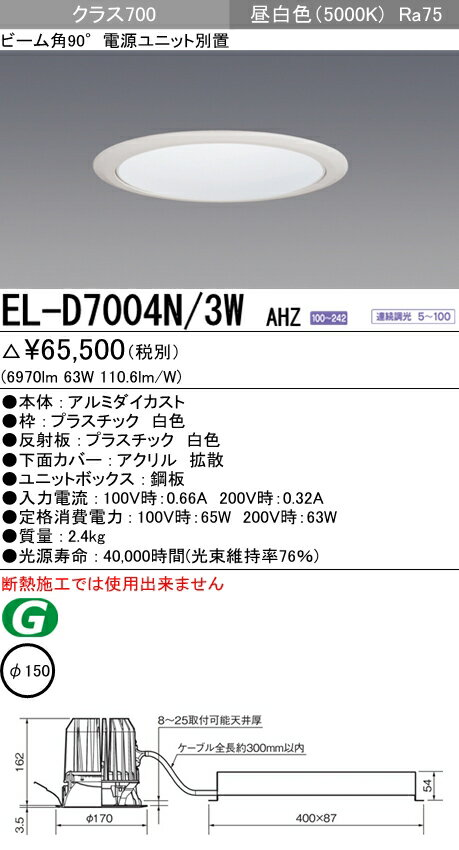 三菱電機 施設照明LEDダウンライト 拡散光シリーズ クラス700(HID100W相当)90°φ150白色コーン 昼白色 連続調光EL-D7004N/3W AHZ