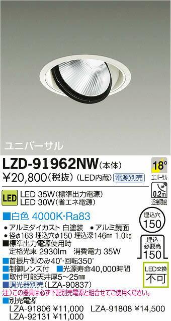 大光電機 施設照明LEDユニバーサルダウンライト LZ3C ミラコ13000cdクラス 17°中角形 白色LZD-91962NW