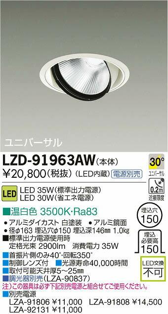 大光電機 施設照明LEDユニバーサルダウンライト LZ3C ミラコ13000cdクラス 30°広角形 温白色LZD-91963AW