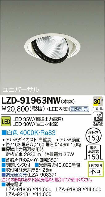 大光電機 施設照明LEDユニバーサルダウンライト LZ3C ミラコ13000cdクラス 30°広角形 白色LZD-91963NW