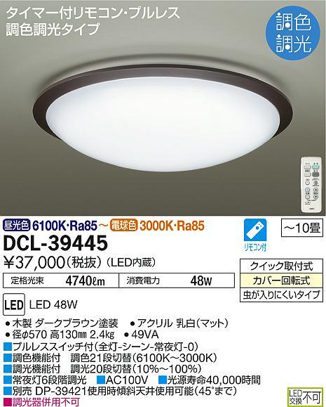大光電機 照明器具LEDシーリングライトタイマー付リモコン・プルレス 調光・調色タイプDCL-39445【~10畳】