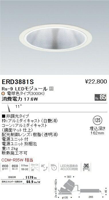 遠藤照明 施設照明LEDユニバーサルダウンライト Rsシリーズ Rs-9 CDM-R35W相当狭角配光14° 非調光 電球色ERD3881S