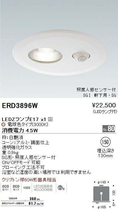 遠藤照明 施設照明SG形 照度人感センサー付軒下用ダウンライト LAMPシリーズ E17フロストクリプトン球60W形器具相当 非調光 電球色ERD3896W
